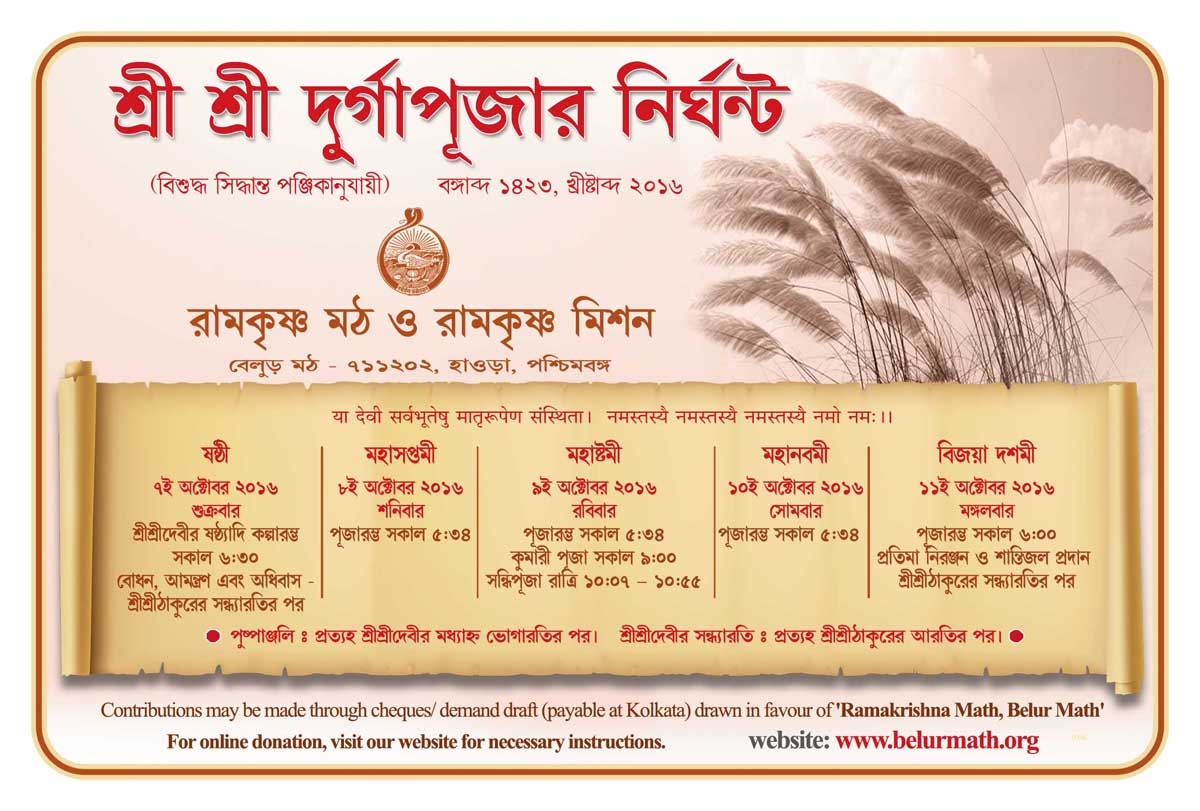 Durga Puja Live 2016 at Belur Math