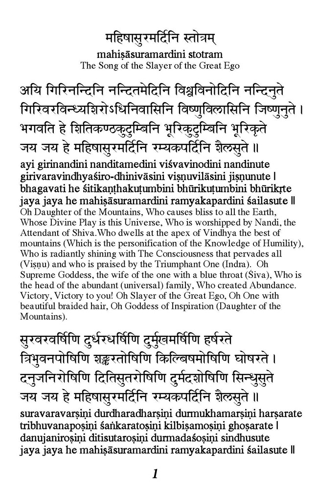 Download Mahishasura Mardini stotram page 1