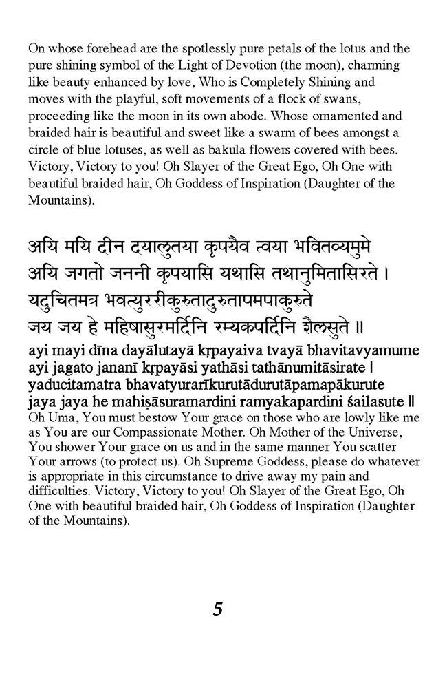 Download Mahishasura Mardini stotram page 5